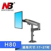 NB H80 電腦螢幕桌架 17-27吋液晶電視螢幕壁掛架 桌上型氣壓式螢幕架