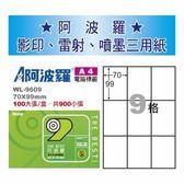 華麗牌 阿波羅WL-9609彩色 影印用自黏標籤紙 (100入/盒)