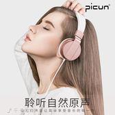 耳罩式耳機頭戴式有線K歌耳麥可愛韓版消費滿一千現折一百