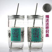 果汁杯梅森杯梅森罐吸管大容量玻璃杯咖啡杯子創意帶蓋飲料水杯 大降價!免運8折起!