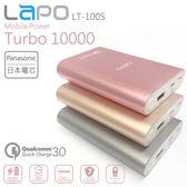 【LAPO】LT-100S 金屬合金行動電源 10000mAh支援QC 3.0/Type-C快充 玫瑰金/金/鐵灰