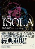 (二手書)第十三個人格 ISOLA(二版)