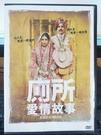 挖寶二手片-0B01-467-正版DVD-電影【廁所愛情故事】-印度年度最賣座愛情喜劇(直購價)