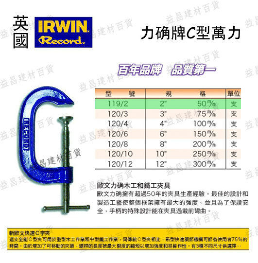 台北 益昌 握手牌 IRWIN Record 英國 力确牌 C型萬力【119/2 2吋】 各規格尺寸可參考