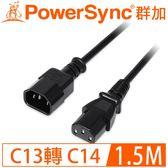 群加 PowerSync PDU伺服器電源延長線/品字/1.5m(MPCQKH0150)