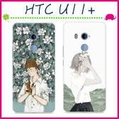 HTC U11+ 6吋 文藝系列手機殼 樸素少女少男保護套 森林系背蓋 彩繪手機套 小清新保護殼 tpu後殼