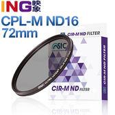 【24期0利率】STC 72mm CPL-M ND16 Filter 減光式偏光鏡 減光鏡減4級 勝勢公司貨