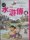 【書寶二手書T3/少年童書_PDA】漫畫水滸傳4_徐月珠, 孫泰奎