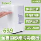 【台灣現貨】自動酒精消毒機 500ml大...