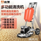 商用吸塵器 迪馳雙桿酒店洗地毯機器清洗機商用多功能刷地洗地機地面拋光小型 MKS韓菲兒