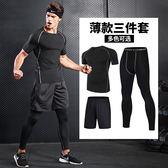 健身服男速干透氣運動緊身衣夏季薄款