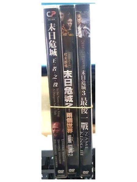 挖寶二手片-C03--正版DVD-電影【末日危城1+2+3 套裝系列3部合售】-(直購價)