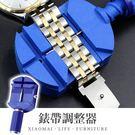 錶帶調整器 拆錶帶器 多功能調節器 不鏽鋼錶帶調整器 手鏈配件拆卸調表器【Y450】