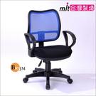 【嘉事美】亞美加護腰網布電腦椅 辦公椅 人體工學 洽談椅 台灣製造 免組裝