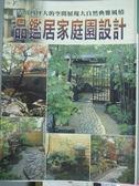 【書寶二手書T8/建築_PIV】品鑑居家庭園設計_伊坂元延