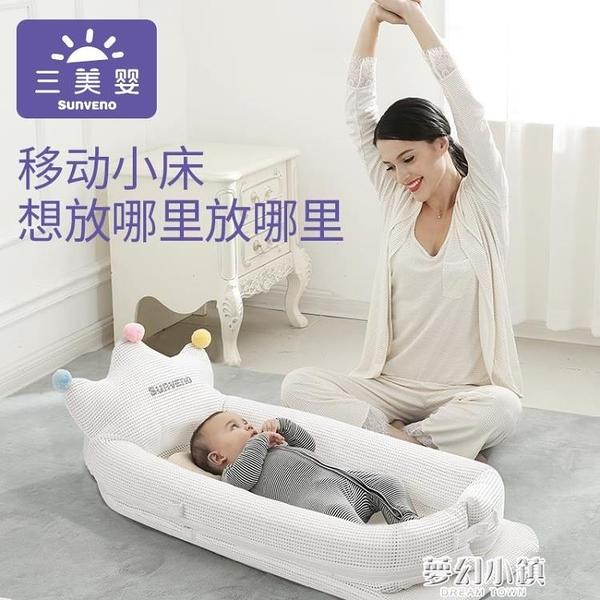 三美嬰床中床嬰兒床便攜可行動新生兒寶寶仿生多功能床上防壓神器 ATF夢幻小鎮