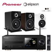 Pioneer 先鋒 CD網絡播放器+elipson書架型揚聲器組 XC-HM86+PF 8B