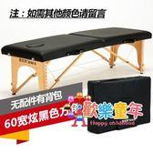 美容床 折疊按摩床便攜式家用推拿針灸紋身紋繡美容床手提T 多款可選