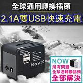 【當日出貨】全球通用 2.1A雙 USB 萬用旅行 轉換插頭  充電器  旅行 出國 變壓器 插頭 母親節【A34】