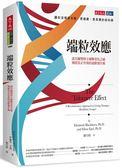 (二手書)端粒效應:諾貝爾獎得主破解老化之祕,傳授真正有效的逆齡養生術