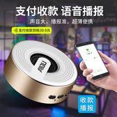 語音播報提醒藍牙音箱收款到賬提示擴音器蘋果小型音響便攜式 my548 【雅居屋】