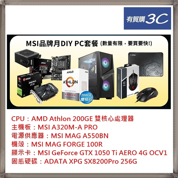 ~請勿選擇超商取貨~ AMD 微星平台 MSI MAG FORGE 100R 機殼 雙核效能電腦 (AMD Athlon 200GE)