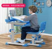 兒童書桌 兒童學習桌 可升降小學生兒童書桌 學習桌 寫字桌 課桌椅套裝【小天使】