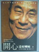 【書寶二手書T8/宗教_GGE】開心_達賴喇嘛天津嘉措