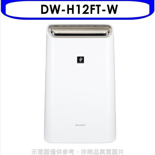 SHARP夏普【DW-H12FT-W】12L空氣清淨除濕機 優質家電
