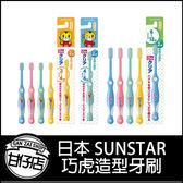 日本 SUNSTAR 巧虎 造型 牙刷 2~4歲 4~6歲 6~12歲 甘仔店3C配件