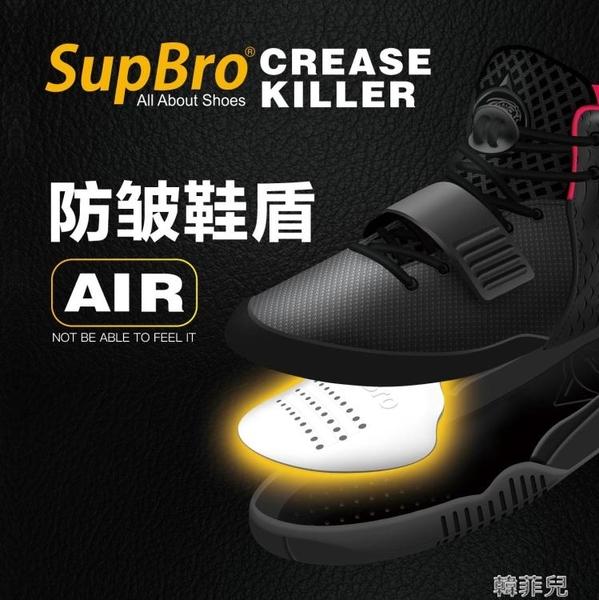 鞋撐 牛哄哄 SupBro 鞋盾球鞋護盾防皺鞋撐Sneaker Shields鞋盾 防折痕 韓菲兒