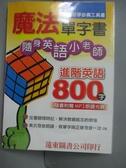 【書寶二手書T4/語言學習_MGZ】魔法單字書進階英語800字_遠東圖書公司編審委員會