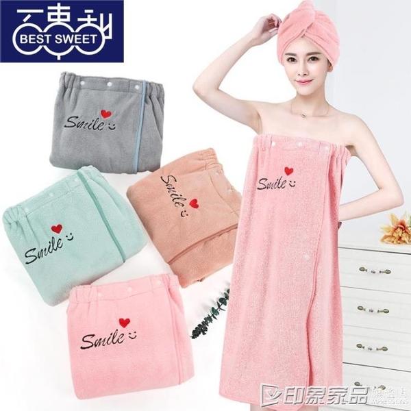 浴巾女可穿可裹抹胸浴裙干發帽兩件套裝非純棉家用吸水速干不掉毛 印象家品