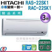 【信源】3坪【HITACHI 日立 冷專變頻一對一分離式冷氣】RAS-22SK1+RAC-22SK1 (含標準安裝)