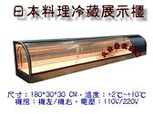 6尺卡布里台/生魚片冷藏冰箱/桌上型冷藏櫃/日本料理展示冷藏櫃/日本料理冷藏展示櫃/大金