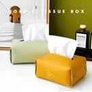 衛生紙架 北歐風皮質紙巾盒輕奢客廳茶幾桌面抽紙盒網紅車用創意輕奢紙巾盒 印象