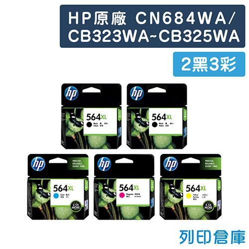 原廠墨水匣 HP 2黑3彩 優惠組 NO.564XL/CN684WA/CB323WA/CB324WA/CB325WA /適用 HP B109/B110/B8550/C5380/C309/C5380