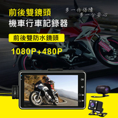 前後雙鏡頭機車行車記錄器 機車行車記錄器 摩托車行車記錄器 防水 【AB0070】機車專用攝影機