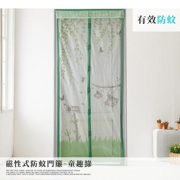 磁性式防蚊門簾-童趣綠
