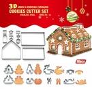 尺寸超過45公分請下宅配烘焙圣誕節不銹鋼3D立體餅干模具18件套餅