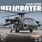 飛機模型 仿真軍事黑鷹直升機合金模型 兒童玩具武裝戰斗機男孩飛機玩具 多款可選 交換禮物