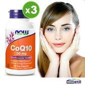 精純CoQ10膠囊食品(60顆)3瓶優惠組【NOW健而婷】