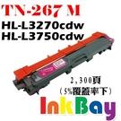 BROTHER TN-267 M 高容量相容碳粉匣(紅色)【適用】HL-L3270cdw/HL-L3750cdw /另有TN267BK/TN267C/TN267Y