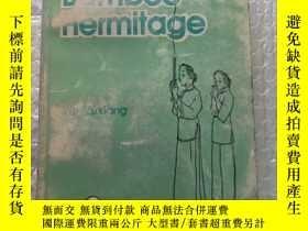 二手書博民逛書店菉竹山房罕見green bamboo hermitage 英文版