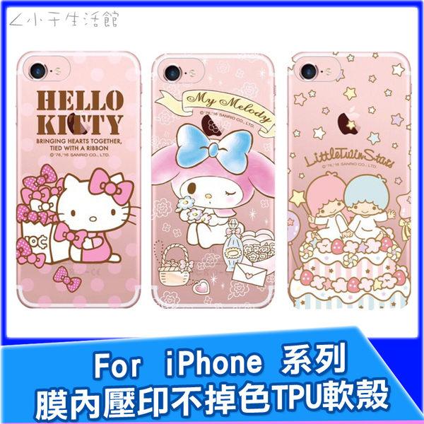 軟殼-不掉漆 KT iPhone 7 TPU 背蓋 保護殼 手機殼 4.7吋 Plus 5.5吋 美樂蒂 雙子星 kitty