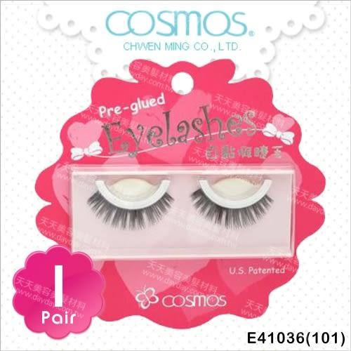 COSMOS自黏假睫毛(101)-單對E41036(不需要另塗膠水) [79990]
