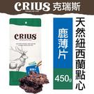 CRIUS 克瑞斯天然紐西蘭點心-鹿薄片 450克