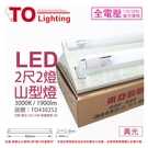 TOA東亞 LTS2243XEA LED 10W 2尺 2燈 3000K 黃光 全電壓 山型日光燈 _ TO430252