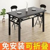 桌子可摺疊簡約租房用餐桌家用長方形簡易小戶型方桌長桌吃飯小型 ATF 喜迎新春