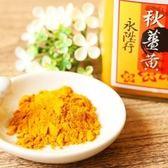 【永陞行】秋薑黃300g/罐-含運價